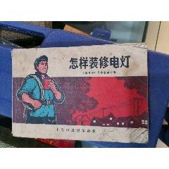 文革時期工具書(au25299919)_7788舊貨商城__七七八八商品交易平臺(7788.com)