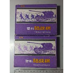 上海欣海塑料制品廠制造-塑料陸戰棋2盒(au25305554)_7788舊貨商城__七七八八商品交易平臺(7788.com)