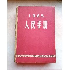 1965年《人民手冊》(au25311351)_7788舊貨商城__七七八八商品交易平臺(7788.com)