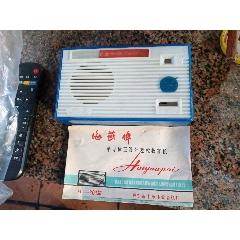 海燕H-301型收音機,帶說明書,(au25311216)_7788舊貨商城__七七八八商品交易平臺(7788.com)
