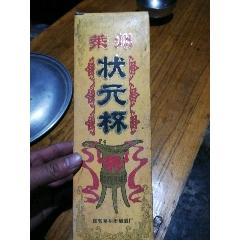 狀元杯酒盒(au25312513)_7788舊貨商城__七七八八商品交易平臺(7788.com)