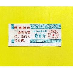 蘭州市絮棉票上有最高指示1971年(au25313906)_7788舊貨商城__七七八八商品交易平臺(7788.com)