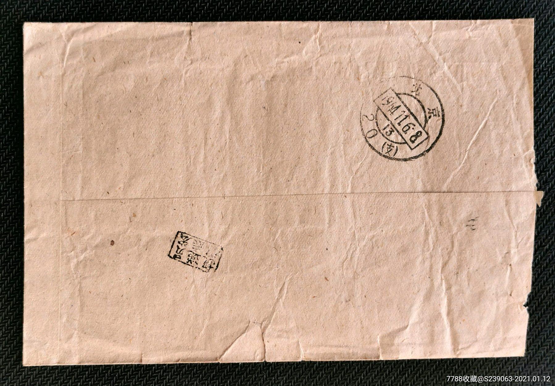 爱心邮路_北京特殊支局戳一片一封-价格:1387.0000元-au25317841-信封/实寄封 ...