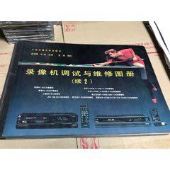 錄像機的調試與維修圖冊(au25320599)_7788舊貨商城__七七八八商品交易平臺(7788.com)