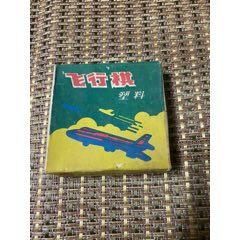 塑料飛行棋(au25323178)_7788舊貨商城__七七八八商品交易平臺(7788.com)
