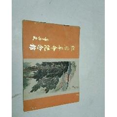 紅巖革命紀念館(au25323399)_7788舊貨商城__七七八八商品交易平臺(7788.com)