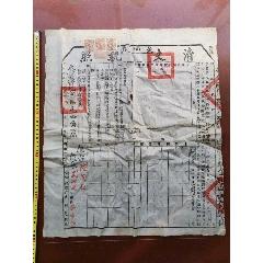 1934年帶云南印花稅票的地契一張(au25323540)_7788舊貨商城__七七八八商品交易平臺(7788.com)