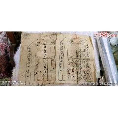 民國執照(3張)(au25323709)_7788舊貨商城__七七八八商品交易平臺(7788.com)