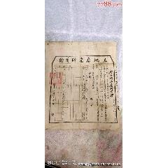 土地房産所有證(au25323745)_7788舊貨商城__七七八八商品交易平臺(7788.com)