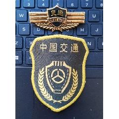 老交通臂章、胸章(au25325745)_7788舊貨商城__七七八八商品交易平臺(7788.com)