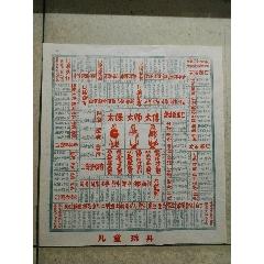 """""""升官圖""""棋盤(au25325802)_7788舊貨商城__七七八八商品交易平臺(7788.com)"""