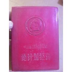 毛主席《論計劃經濟》(au25326069)_7788舊貨商城__七七八八商品交易平臺(7788.com)