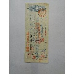 1949年4月9日陜西省銀行本票(金元)(au25451940)_7788舊貨商城__七七八八商品交易平臺(7788.com)