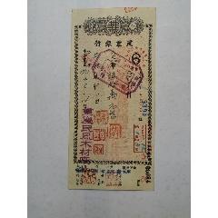 1951年5月14日建業銀行本票(重慶市木竹業同業公會籌備委員會)(au25466231)_7788舊貨商城__七七八八商品交易平臺(7788.com)