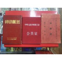 工會法一本(精)、工會會員證一本、中國工會八次代表證一本。(au25327283)_7788舊貨商城__七七八八商品交易平臺(7788.com)