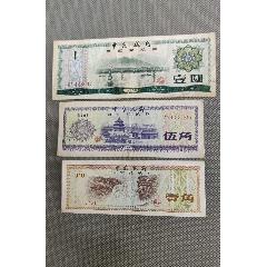 中國銀行外匯兌換券3張(au25327610)_7788舊貨商城__七七八八商品交易平臺(7788.com)