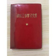 證治工作學習文件(au25328434)_7788舊貨商城__七七八八商品交易平臺(7788.com)