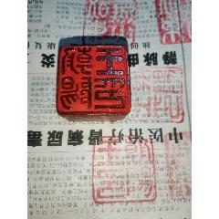 民國印章人名章(au25329502)_7788舊貨商城__七七八八商品交易平臺(7788.com)