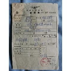 中國民用航空貨運單(au25426044)_7788舊貨商城__七七八八商品交易平臺(7788.com)