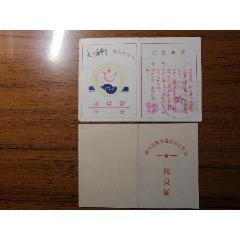 社員證2(au25332874)_7788舊貨商城__七七八八商品交易平臺(7788.com)