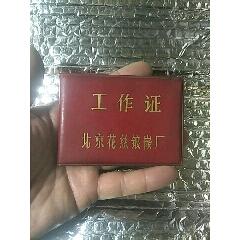 1979年北京花絲銀嵌廠工作證(au25333520)_7788舊貨商城__七七八八商品交易平臺(7788.com)