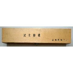 試光排鏡(au25335875)_7788舊貨商城__七七八八商品交易平臺(7788.com)
