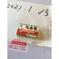 氣痛散(au25339636)_7788舊貨商城__七七八八商品交易平臺(7788.com)