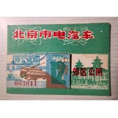 北京市電汽車月票(郊區公用)(au25346989)_7788舊貨商城__七七八八商品交易平臺(7788.com)