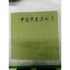 中國最美濕地(au25349474)_7788舊貨商城__七七八八商品交易平臺(7788.com)