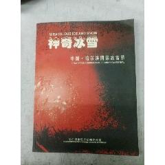 神奇冰雪(au25349538)_7788舊貨商城__七七八八商品交易平臺(7788.com)