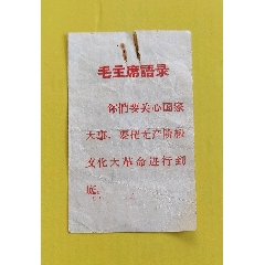 北京鐵路局專用客票上有語錄1967年(au25355661)_7788舊貨商城__七七八八商品交易平臺(7788.com)
