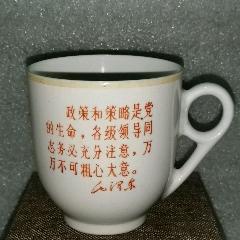 云南永勝瓷廠語錄瓷杯(三級品)(au25354987)_7788舊貨商城__七七八八商品交易平臺(7788.com)