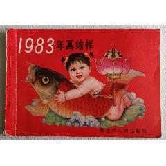 漂亮黑龍江《1983年畫縮樣》(au25359953)_7788舊貨商城__七七八八商品交易平臺(7788.com)