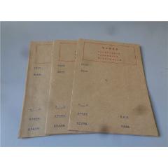 未使用的文革時期帶語錄的文件夾3個(au25361096)_7788舊貨商城__七七八八商品交易平臺(7788.com)