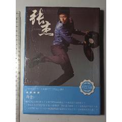 新未折-名星張杰-DIY充盒一件(au25363891)_7788舊貨商城__七七八八商品交易平臺(7788.com)