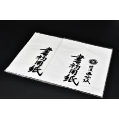 (VD4617)崎洲特選畫仙紙《書初用紙》原袋兩件每袋和紙十張日本書道紙(au25366795)_7788舊貨商城__七七八八商品交易平臺(7788.com)