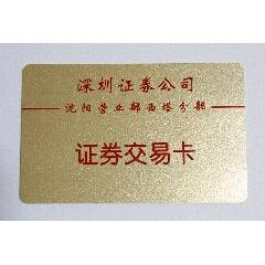 深圳證券公司沈陽營業部西塔分部(au25373560)_7788舊貨商城__七七八八商品交易平臺(7788.com)