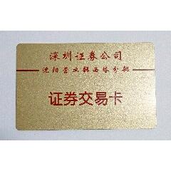 深圳證券公司沈陽營業部西塔分部(au25373610)_7788舊貨商城__七七八八商品交易平臺(7788.com)