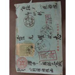 1949年实寄封(三地邮戳)(au25373849)_7788收藏__收藏热线