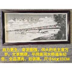 文革刺繡(au25382471)_7788舊貨商城__七七八八商品交易平臺(7788.com)