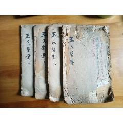 王氏醫案1.2.3.4(au25383202)_7788舊貨商城__七七八八商品交易平臺(7788.com)