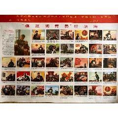 七十年代京版一開畫模范飼養員葉洪海(au25388587)_7788舊貨商城__七七八八商品交易平臺(7788.com)