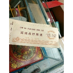 1992年四十張(au25390769)_7788舊貨商城__七七八八商品交易平臺(7788.com)