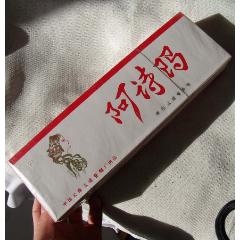 80年代末實物煙~早期硬盒阿詩瑪(云煙焦油中(現已無此型煙?。?au25391502)_7788舊貨商城__七七八八商品交易平臺(7788.com)