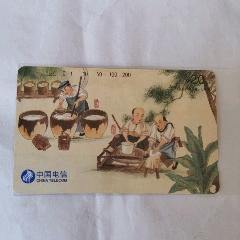 中國電信田村卡CNT—23(4—1)文化系列(3)—瓷文化(新卡)(zc25391859)_7788舊貨商城__七七八八商品交易平臺(7788.com)