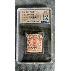上海工部書信館開埠50周年郵票(au25393231)_7788舊貨商城__七七八八商品交易平臺(7788.com)