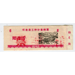 1974年懷來縣工種補差糧票。6斤(au25393599)_7788舊貨商城__七七八八商品交易平臺(7788.com)