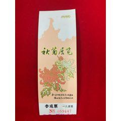 秋菊展覽(au25393639)_7788舊貨商城__七七八八商品交易平臺(7788.com)
