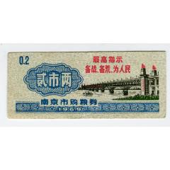 1969年南京市購糧券。2兩(au25394044)_7788舊貨商城__七七八八商品交易平臺(7788.com)