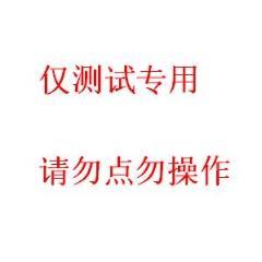 測試時間-1(zc25394087)_7788舊貨商城__七七八八商品交易平臺(7788.com)